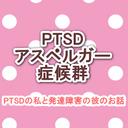 PTSDの私とアスペルガー症候群の彼