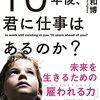 7/12の書。藤原和博『10年後、君に仕事はあるのか?』