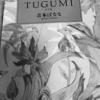 「TSUGUMI」の読後感想