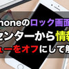 iPhone:ロック画面の通知センターから情報が漏れる!プレビュー表示をオフにする方法