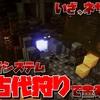【マイダン】いざ、ネザーへ!新システム「古代狩り」で金のインゴットあつめ!【MinecraftDungeons】#13