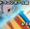【アニメ感想】ドラゴンボール超 63話感想 対ザマス用の魔封波を身につけ再びブラックと再戦!