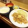 定食:【大久保】安くて美味い生姜焼き定食がいただける生姜焼き専門店|笑姜や 大久保店