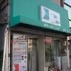 茶房ふじ(純喫茶ふじ)/広島県広島市