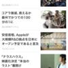 やはりうんこだ! iOS アプリ SMART News。トップページは朝日新聞のヘイトスピーチ報道や恋愛トレンディやらせドラマ『テラスハウス』をトップに。日本中馬鹿になるぞ。見るだけ時間の無駄。