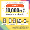 【9月22日まで】au契約で10,000円相当のキャッシュバッククーポン配布中!