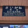 水郡線 ホーロー駅名標(2)