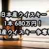サントリー[山崎 35年]が680万円!投資家も注目する日本産ウイスキー争奪戦!