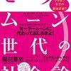 【読書感想文】セーラームーン世代の社会論