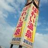 寿湯*鳥取県梨の花温泉郷東郷(とうごう)温泉 ※はわい温泉の近く