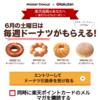 【歓喜】6月はミスタードーナツでドーナツが無料で貰えます。