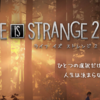 Life is Strange 2 が日本国内発売決定!それに繋がるThe Awesome Adventures of Captain Spirit の無料配信も決定!