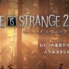 Life is Strange 2 が日本国内発売決定!それに繋がるThe Awesome Adventures of Captain Spirit の無料配信も決定!