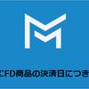【Milton Markets】3月・CFD商品の決済日につきまして重要なお知らせ