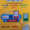 ベリカード図鑑(北海道)