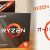 Ryzen 5 3600 オーバークロックはほぼ不可能?!X570マザーでOC検証してみた。(おまけでダウンクロックも)