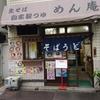 浜松町・新橋の「めん庵」で「カレー南蛮うどん」を食す。