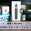 【VAPEデビュー】初めてのVAPE!RYUSEIスターターフルセットの購入レビュー!