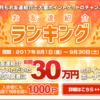 ライフメディアでお友達紹介キャンペーン実施!9月は総額30万円!