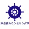 占いナビ|神田・秋葉原・飯田橋・水道橋の占い館情報