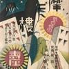 福岡 東中洲 / 寿座 / 1920年代後半-30年代前半 [?]