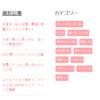 はてなデザインテーマJournal-Pinkのカラーコード