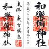 和樂備神社の御朱印(埼玉・蕨市)〜清々しさと満開の藤に巡り会う