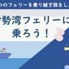 PT 伊勢湾フェリーに乗ろう!(2019年12月28日)