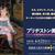 【観に行く前にチェック!】ブリヂストン美術館展@札幌 石橋財団コレクションの精華 の見どころと感想!