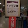 草津近鉄での販売終了しました。
