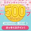 【4/2~5/5】(dポイント)ポイントボーナスチケットサービスにログインすると抽選で2000名に500ptが当たる!
