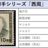 【切手買取】文化人切手シリーズ vol.14  西周