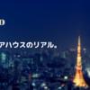 東京シェアハウスのリアル。トラブルにならない為の3つの心得。
