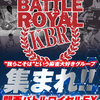 【KBR】7/5 関西バトルロイヤル第1節【MOG】