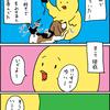 【子育て漫画】生後9ヶ月にみる犬味