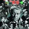 映画日記2018年4月4日~6日/ジャン・ギャバン(1904-1976)主演作品30本(2)