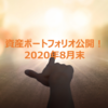 資産ポートフォリオ公開!2020年08月末