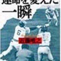 強い組織はミスした人を柱に据える~大阪桐蔭、新主将に「一塁事件」の中川君