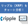 【2018/4/23 更新】リップル(XRP)のテクニカルチャートを分析!今後の値動きは?