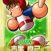 【サクセス・パワプロ2020】古葉 良己(一塁手)【パワナンバー・画像ファイル】