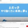 教育 総合展 EDIX 東京 イベントレポート No.3(2021年5月13日)
