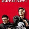 警察大生が正義のために突っ走る 韓国映画『ミッドナイト・ランナー』