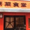 中野の丸井裏にある絶品な上海家庭料理のお店に行ってきた~「孤独のグルメ」ロケ地巡り始めようかな~