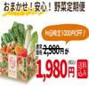 オーガニック野菜のオーダーメイド宅配「食べチョクコンシェルジュ」