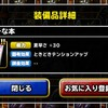 level.1693【ガチャ】不思議の塔など10連!!