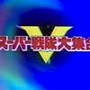 25周年記念 スーパー戦隊大集合『未来戦隊タイムレンジャー』SP