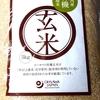 オーサワジャパンの玄米は安全で美味しい