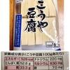 「ためしてガッテン」高野豆腐のプルプル湯豆腐【レシピ】