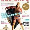 8・7 新日本プロレス浜松大会。いよいよオカダが単独トップに。そしてガンスタンならぬこけスタン炸裂!