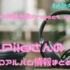 【アニソン神曲布教Project vol.3】PileさんのCDアルバム情報まとめ